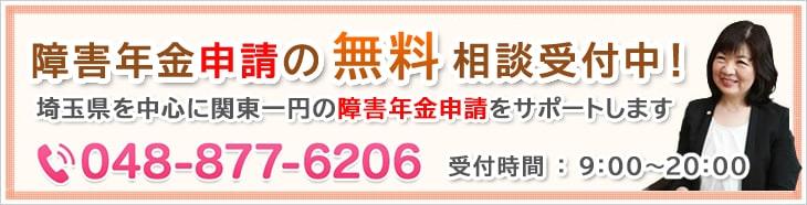 埼玉エリアの障害年金申請に関する相談受付中 048-877-6206