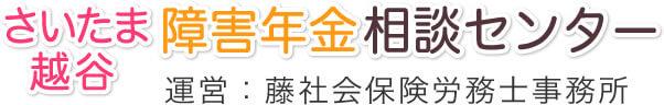 さいたま・越谷障害年金相談センター 運営:藤社会保険労務士事務所