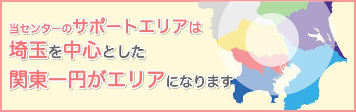 当センターのサポートエリアは埼玉を中心とした関東一円がエリアになります
