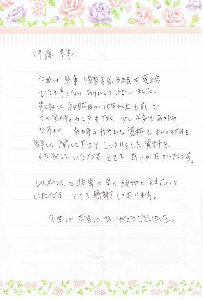 感謝のお手紙1