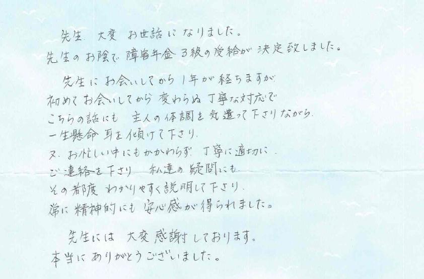 20160729_letter