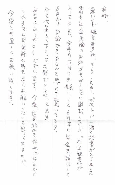 20160820_letter