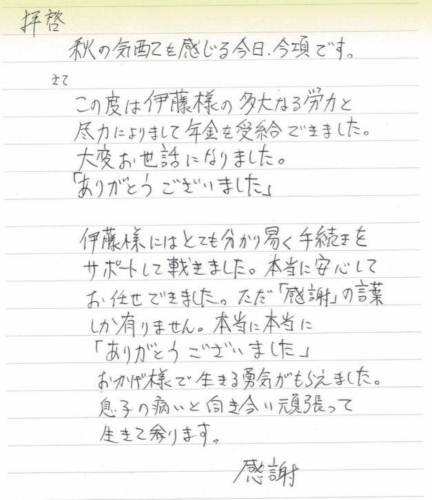 藤 感謝の手紙