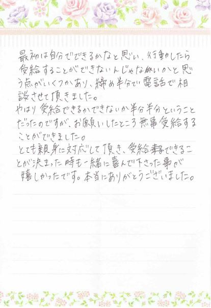 感謝のお手紙2