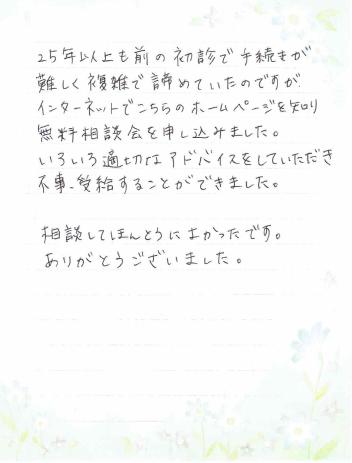 20171110お手紙