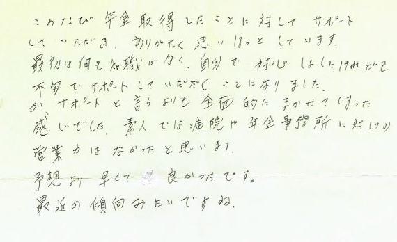 感謝の手紙1 改定