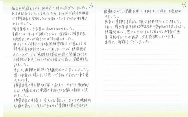 感謝のお手紙
